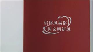 移风易俗综合改革成为龙港新城党日学习热议的主...
