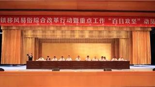 """龙港召开移风易俗综合改革行动暨重点工作""""百日..."""