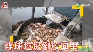 【百姓汇-第15期:龙港一早餐店煤球垃圾倒入河...