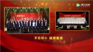 苍南县金乡商会展望30周年庆典(下 )